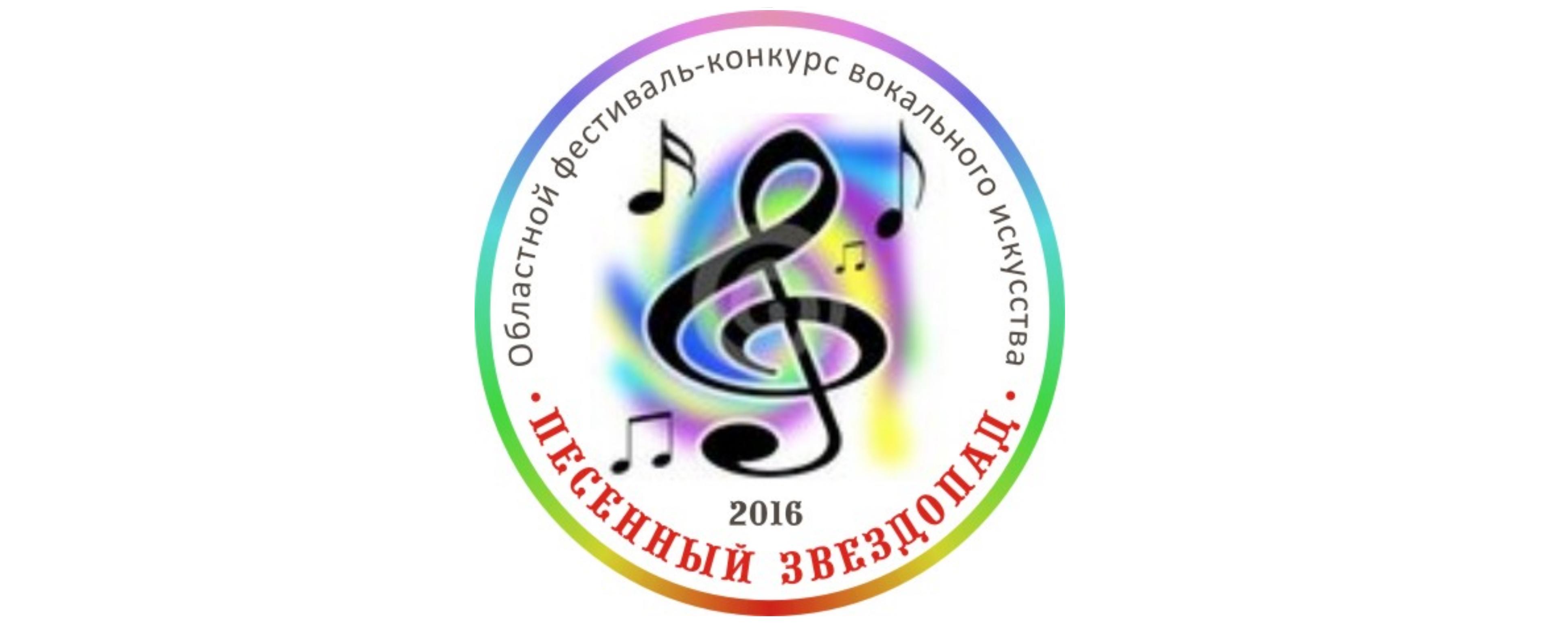 Областной фестиваль-конкурс вокального искусства  «ПЕСЕННЫЙ ЗВЕЗДОПАД»