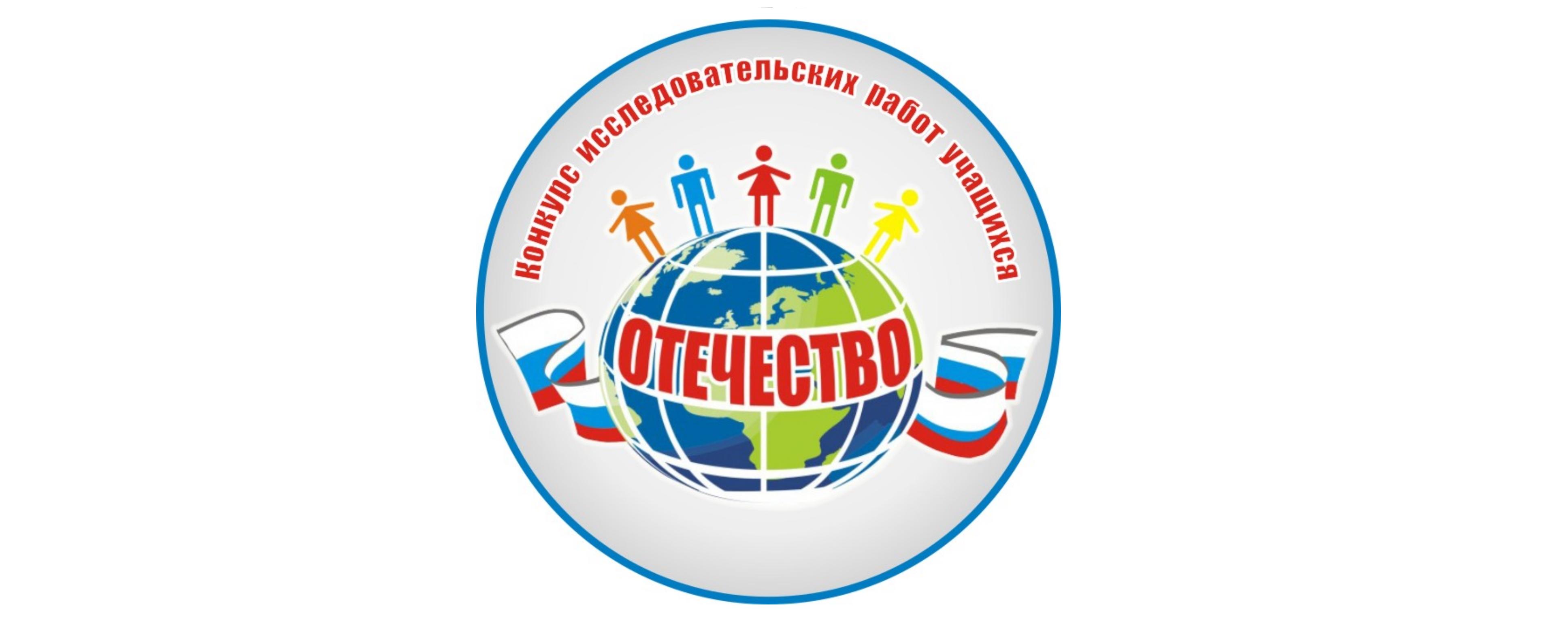 Областной этап Всероссийского конкурса исследовательских краеведческих работ учащихся «Отечество»