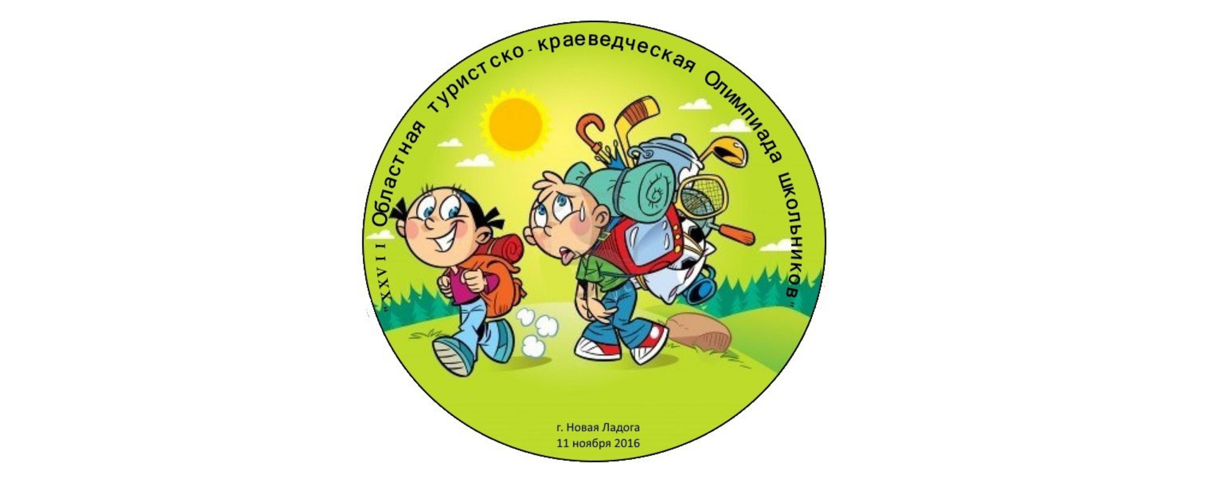 XXVII туристско-краеведческая Олимпиада школьников Ленинградской области