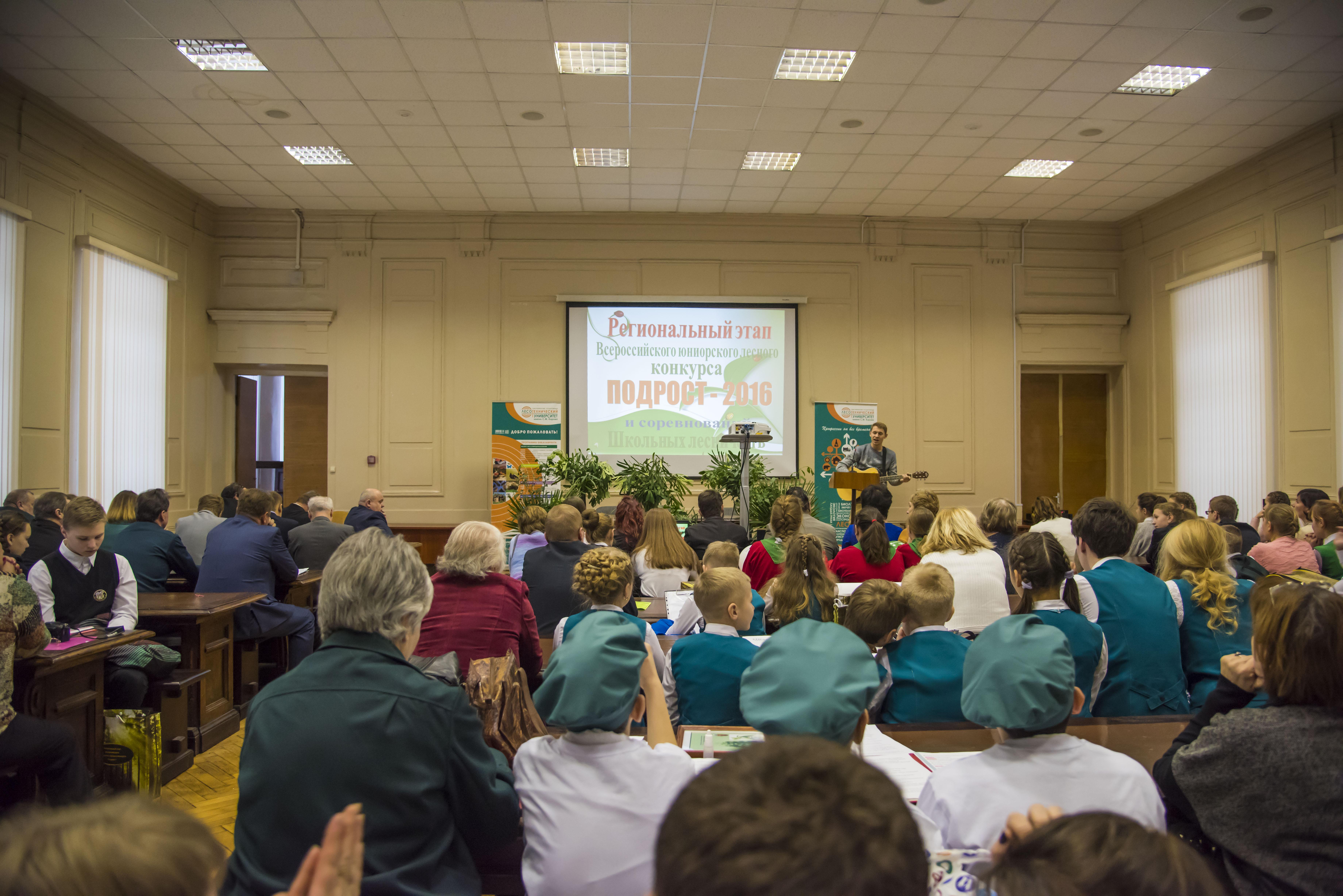ИНФОРМАЦИЯ о проведении регионального этапа Всероссийского юниорского лесного конкурса «Подрост»