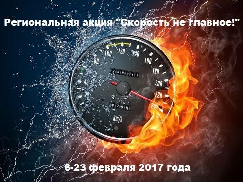 Региональная акция  «Скорость не главное»