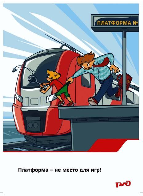 Наглядная информация по безопасному поведению несовершеннолетних на объектах железнодорожной инфраструктуры.