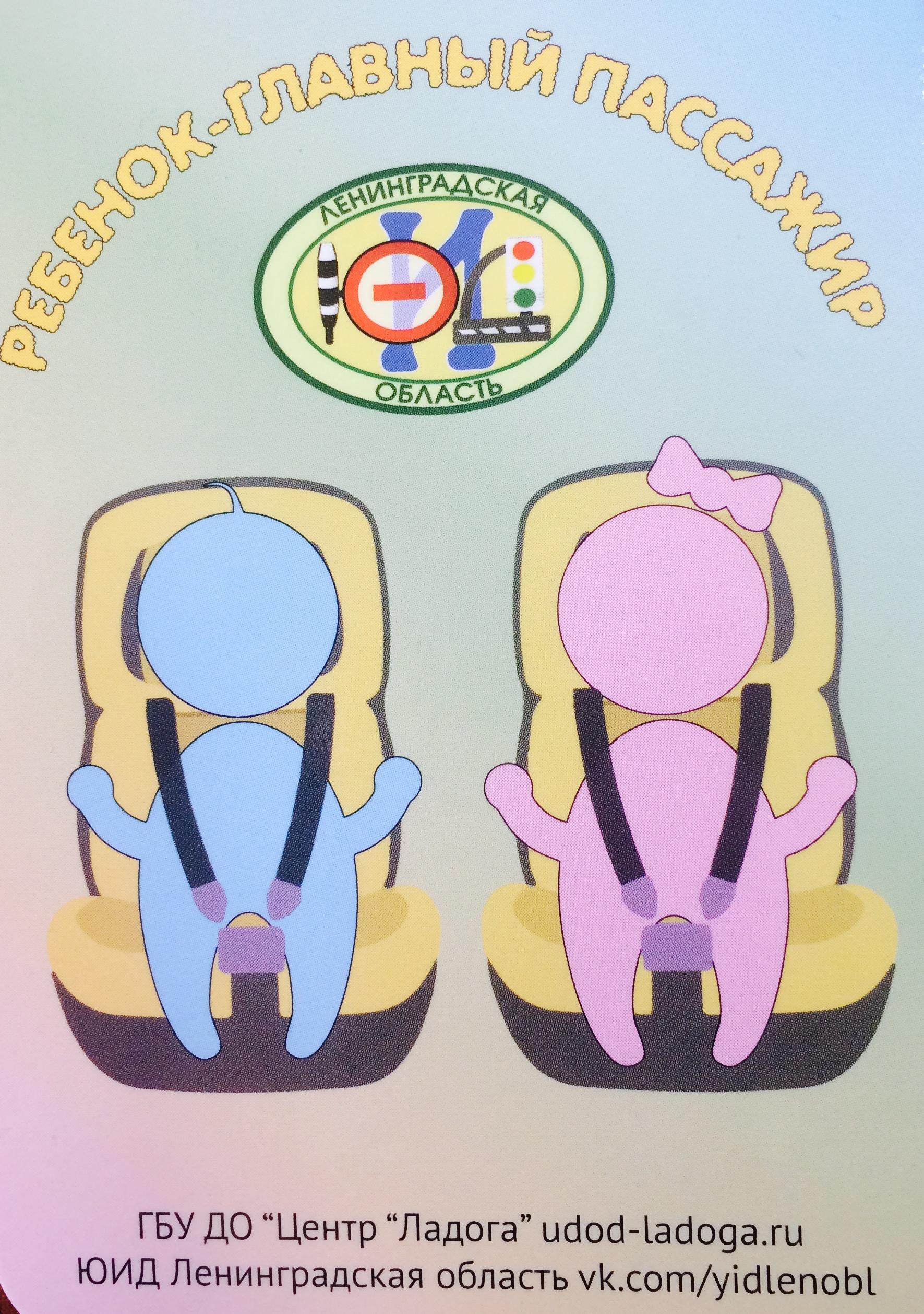 Ребенок — главный пассажир
