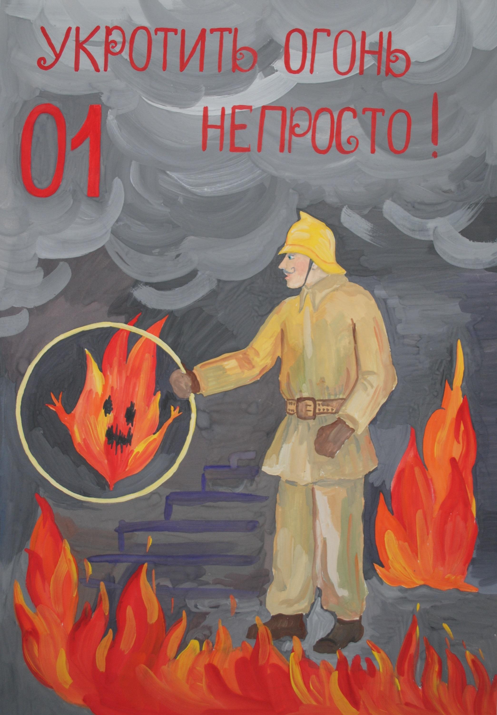 АНОНС! Областной конкурс слоганов по пожарной безопасности