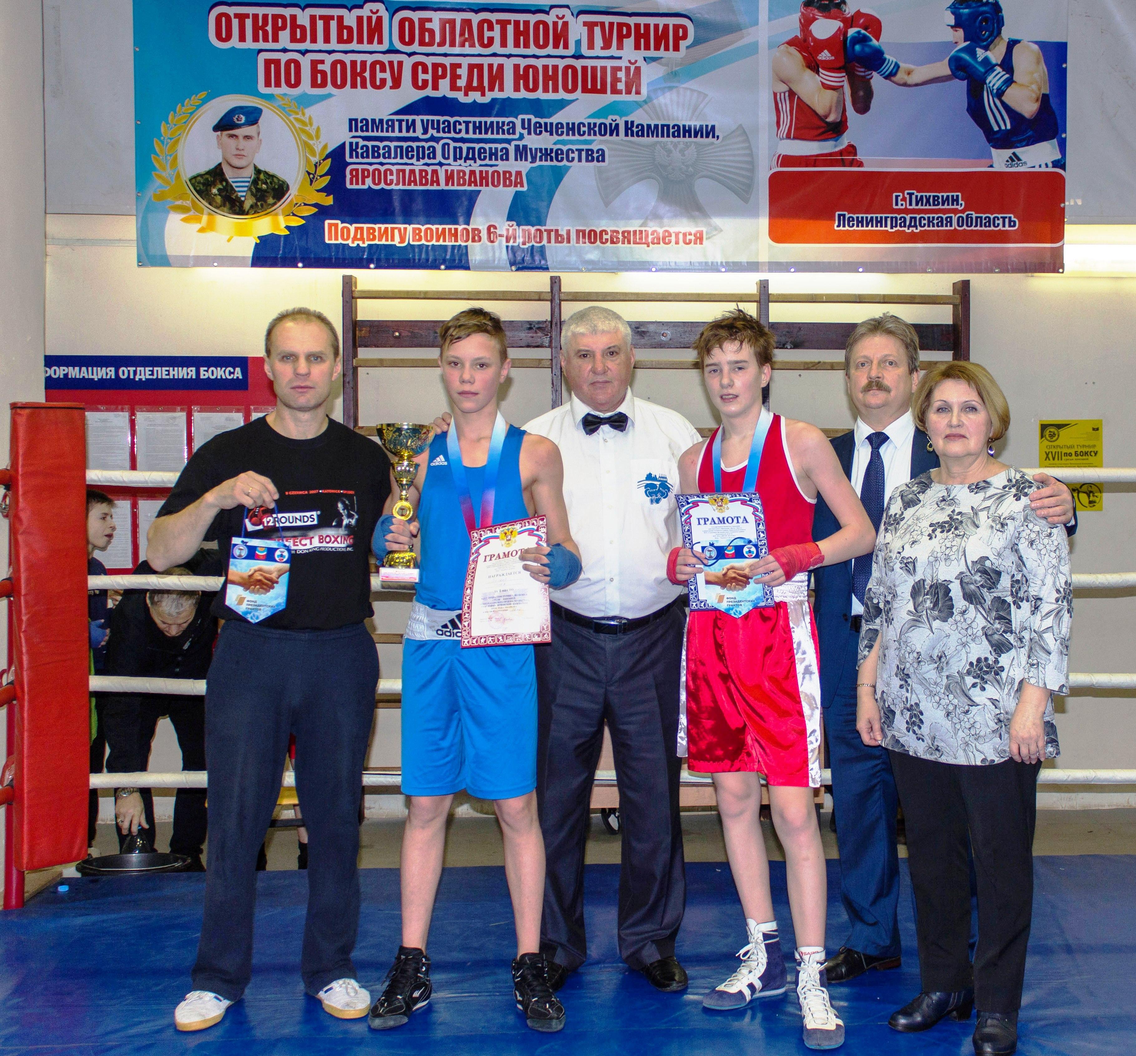 XVII-й  турнир по боксу  в г.Тихвине