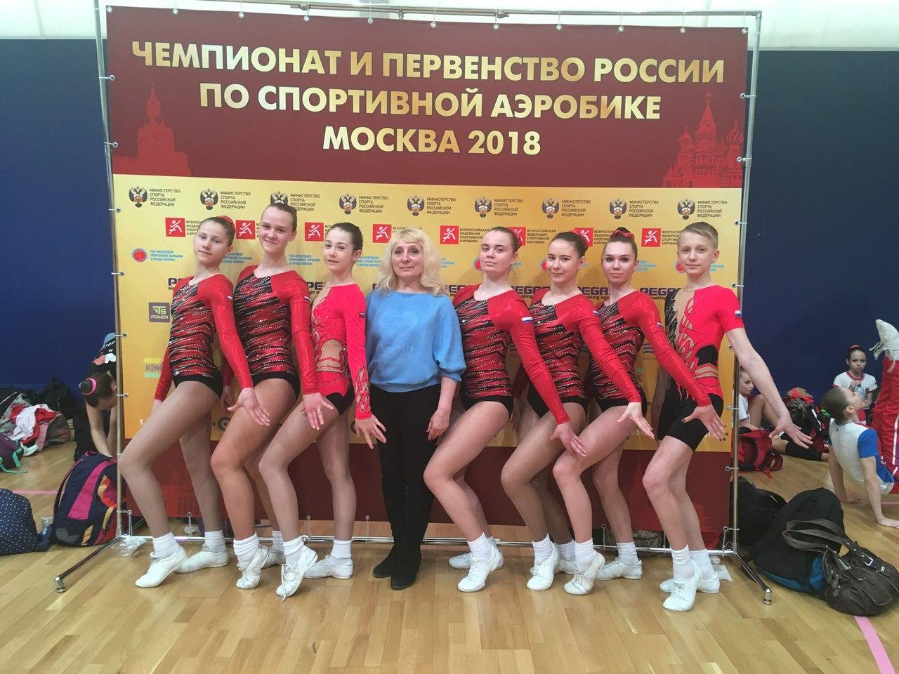 Чемпионат и   Первенство    России  по спортивной аэробике.