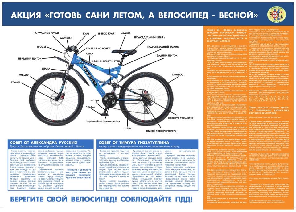 Акция «Готовь сани летом, а велосипед весной»