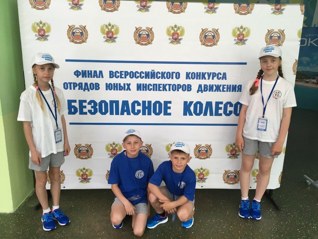 Финал Всероссийского конкурса юных инспекторов движения  «Безопасное колесо 2018»