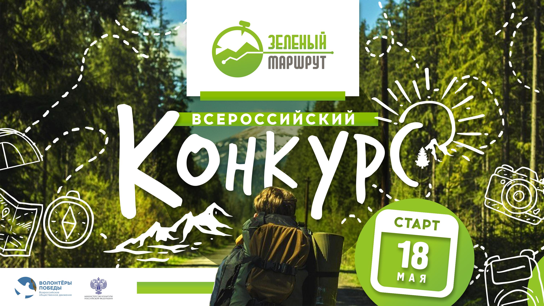 Стартовал Всероссийский конкурс «Зелёный маршрут»