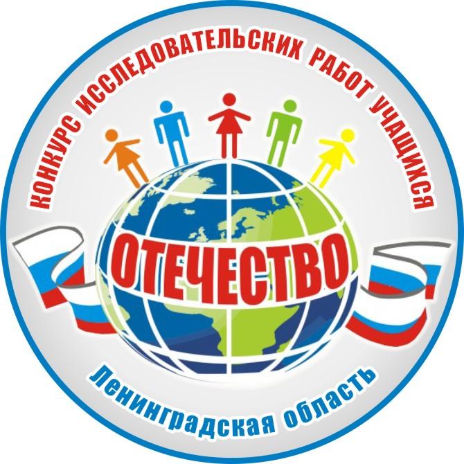 Итоги областного этапа Всероссийского конкурса исследовательских краеведческих работ обучающихся «Отечество»