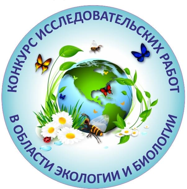 АНОНС! Конкурс исследовательских работ в области экологии и биологии.
