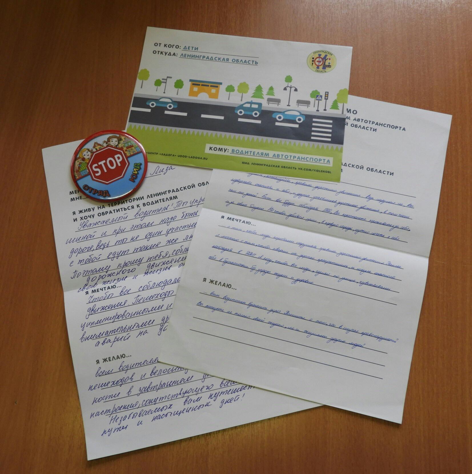 Региональная Акция «Письмо водителю»