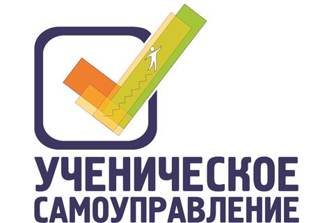 Итоги заочного тура регионального этапа всероссийской программы «Ученическое самоуправление – 2019»