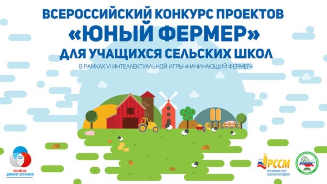 Анонс! Конкурс бизнес-проектов «Юный фермер»