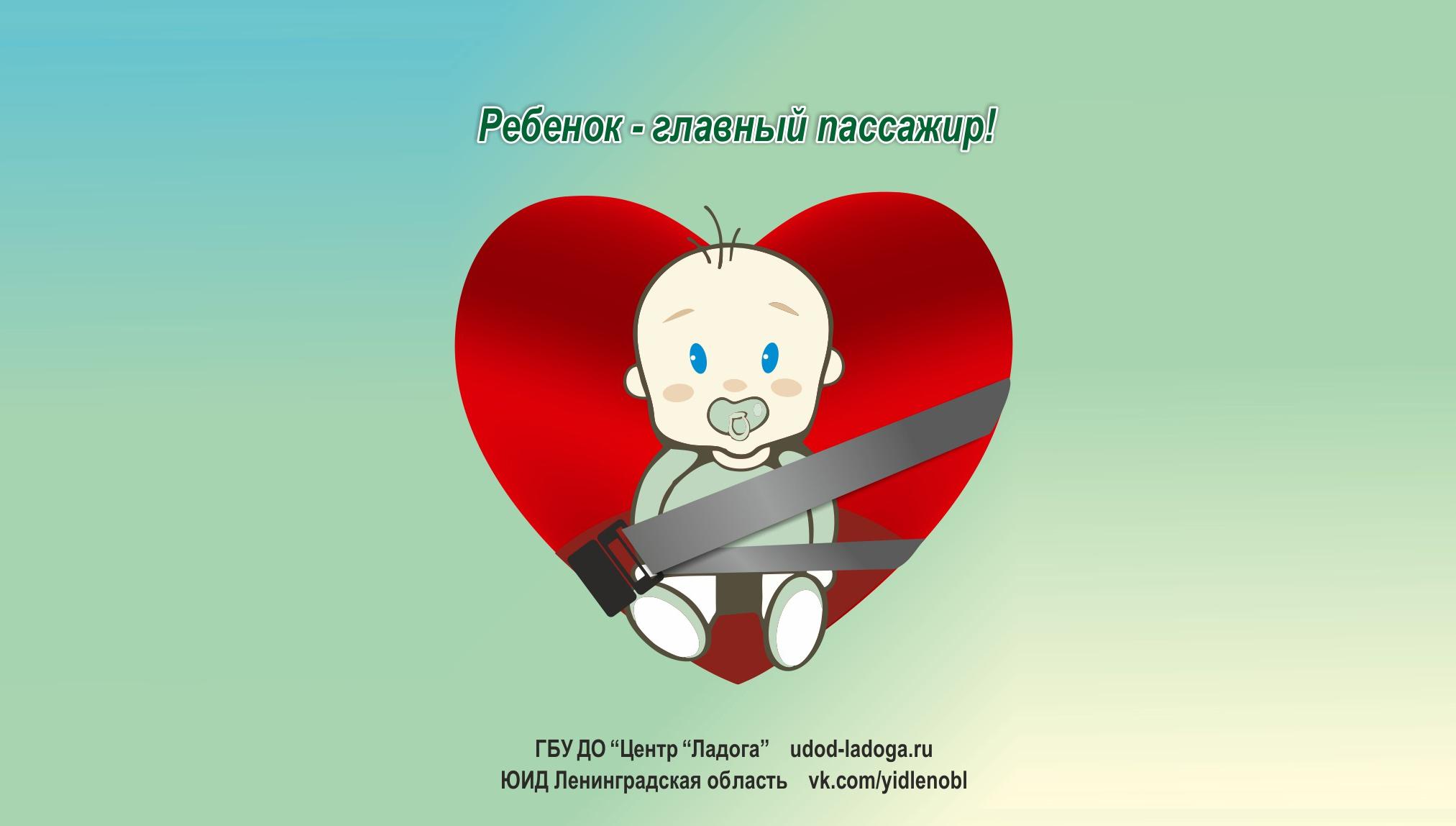 АНОНС! Региональная Акция по безопасности дорожного движения «Ребенок – главный пассажир».