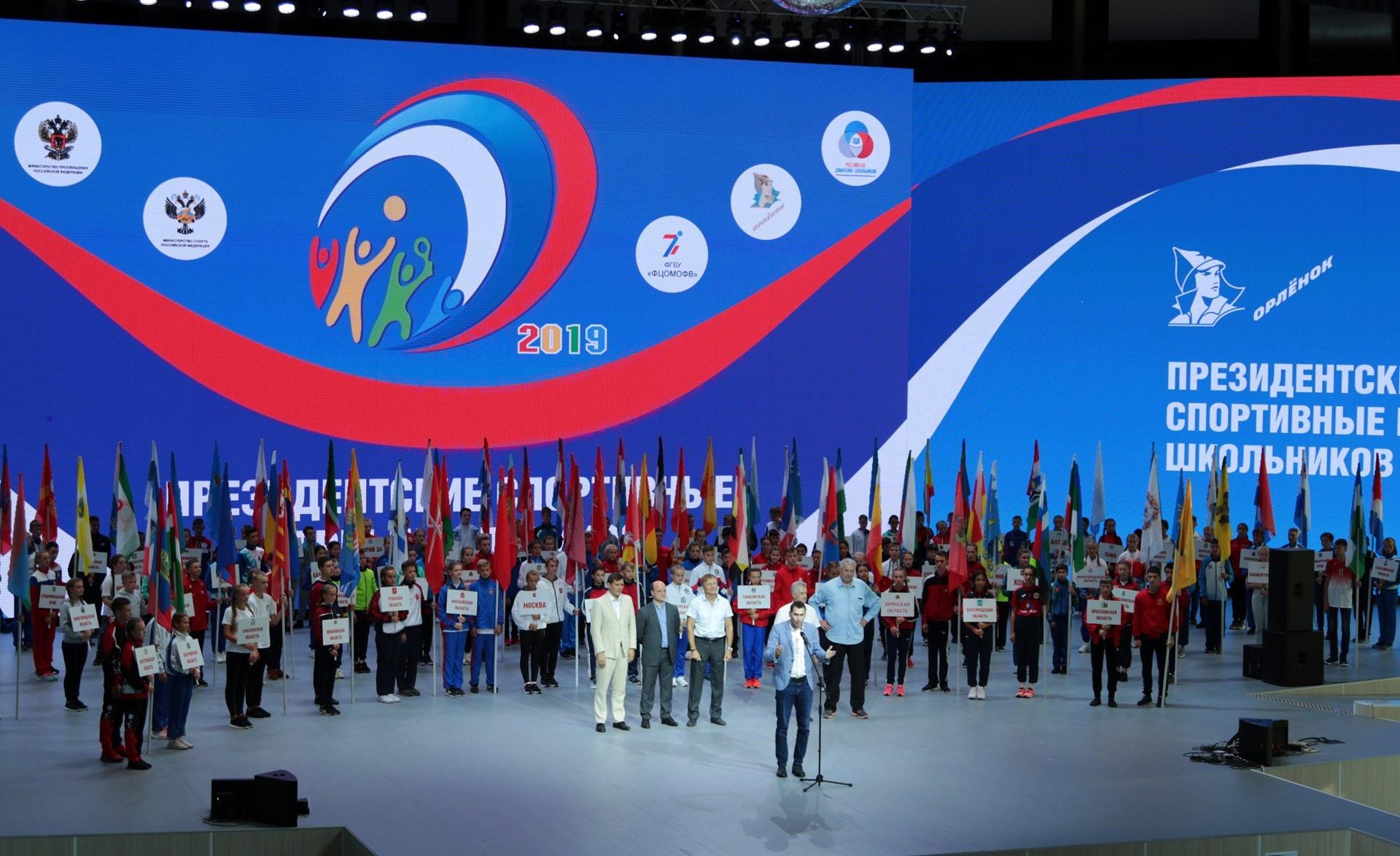 Всероссийский этап Всероссийских спортивных игр школьников «Президентские спортивные игры»