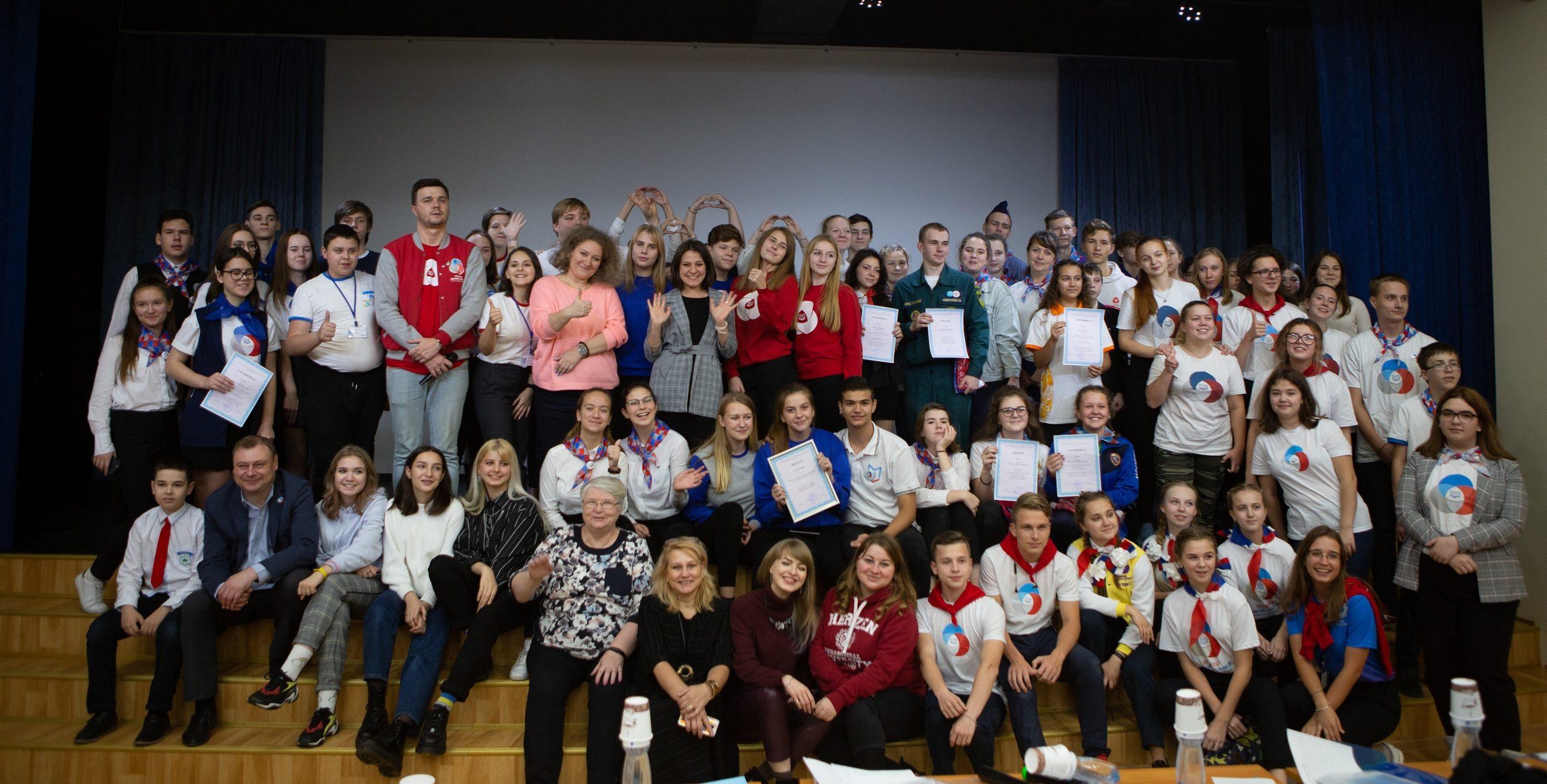 Региональный этап Всероссийского конкурса «Лучшая команда РДШ»