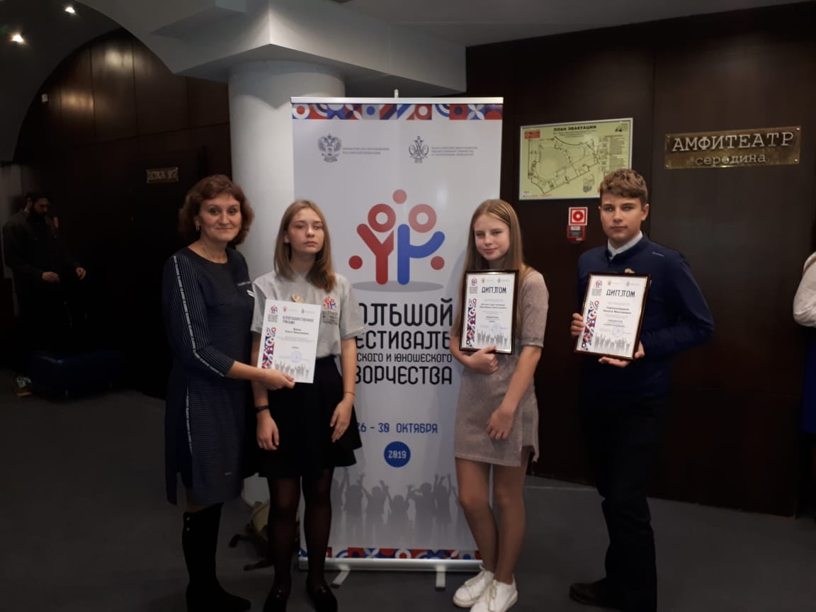 Большой всероссийский фестиваль детского и юношеского творчества, в том числе для детей с ограниченными возможностями здоровья  (с международным участием).