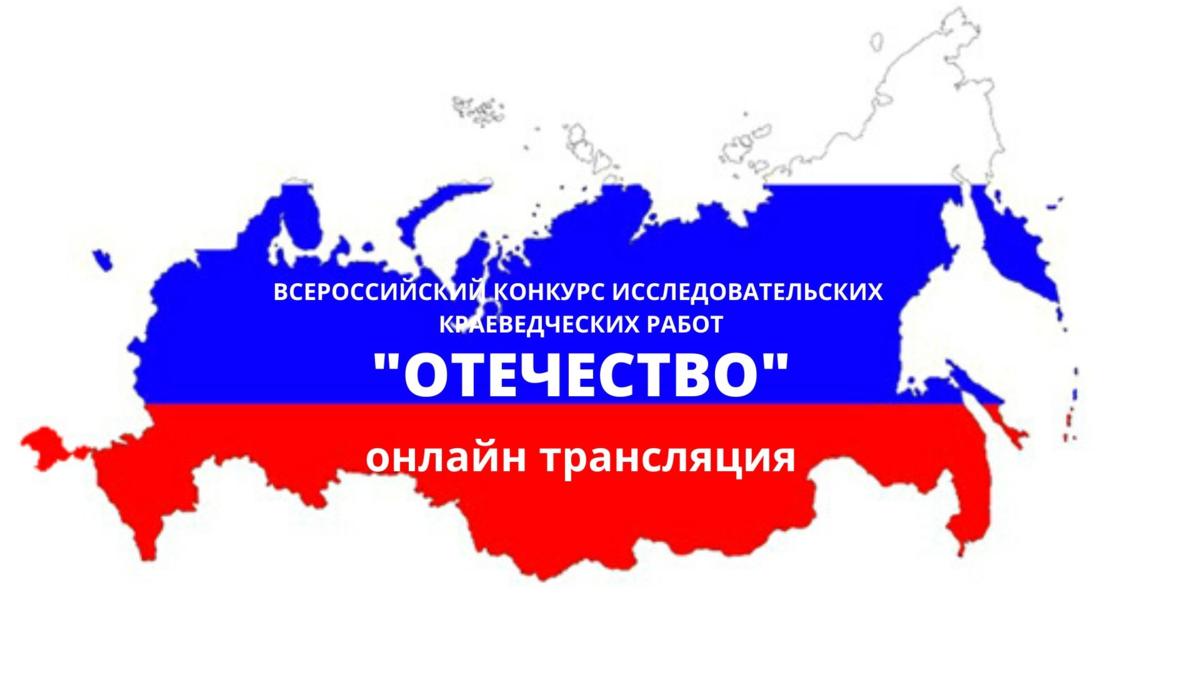 Всероссийский конкурс исследовательских краеведческих работ учащихся «ОТЕЧЕСТВО»