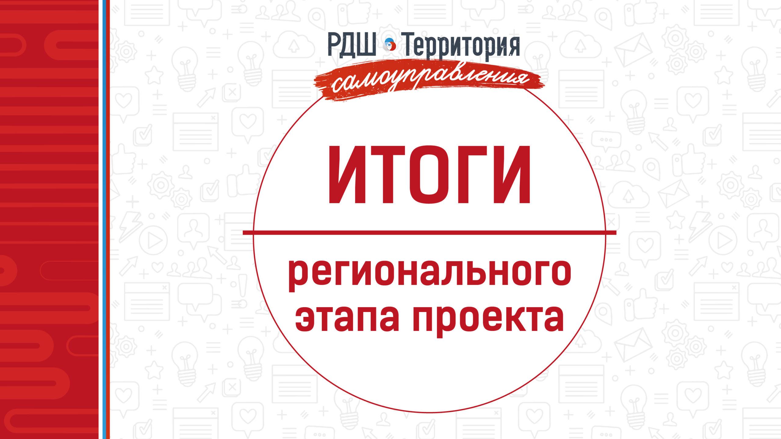 В Ленинградской области подведены итоги регионального этапа проекта  «РДШ – Территория самоуправления»