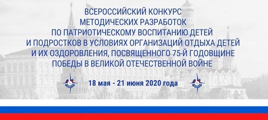 ФГБОУ ДО ФЦДЮТиК запускает Всероссийский конкурс методических разработок по патриотическому воспитанию