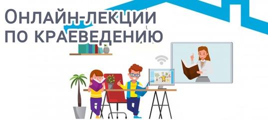 ФГБОУ ДО «Федеральный центр детско-юношеского туризма и краеведения» приглашает принять участие в цикле онлайн лекций по краеведческой тематике.