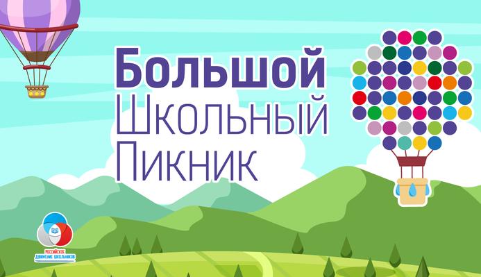 Об итогах конкурсного отбора на Всероссийскую смену РДШ «Большой школьный пикник»