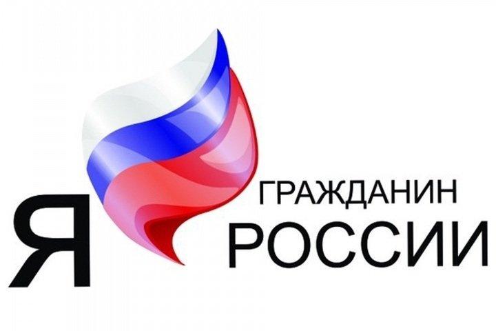 Итоги регионального этапа  Всероссийской акции «Я – гражданин  России» в 2020 г.