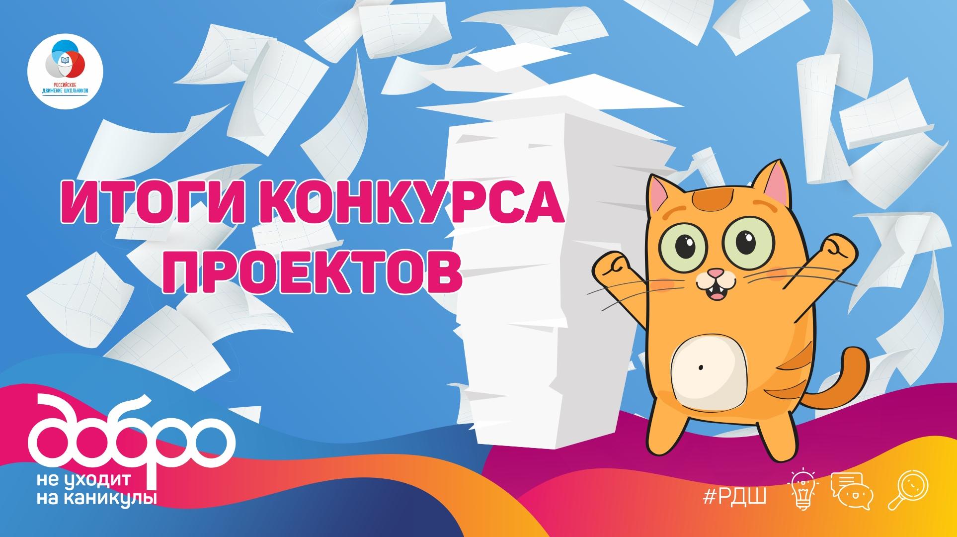 Школьники из Ленинградской области вошли в число победителей Всероссийского конкурса «Добро не уходит на каникулы»