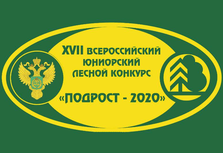 Ленинградская область в призерах всероссийского юниорского лесного конкурса «Подрост»