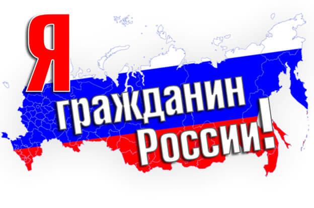 Ленинградская область в тройке лучших проектов России во Всероссийской Акции «Я – гражданин России».