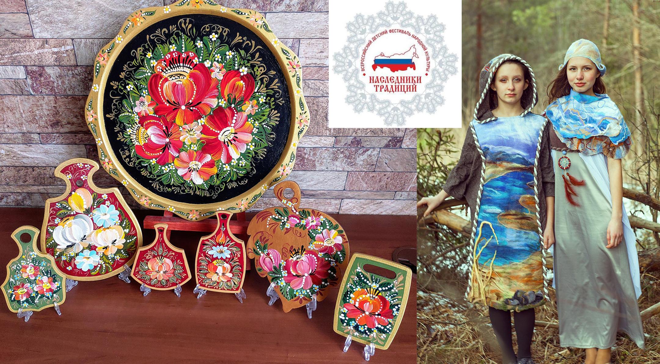 Всероссийский детский фестиваль народной культуры «Наследники традиций»