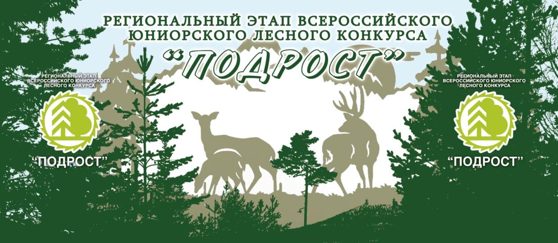 Региональный юниорский лесной конкурс «Подрост»