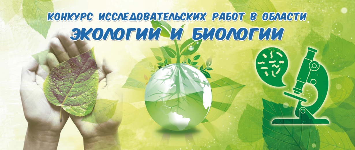 Областной конкурс исследовательских работ в области экологии и биологии