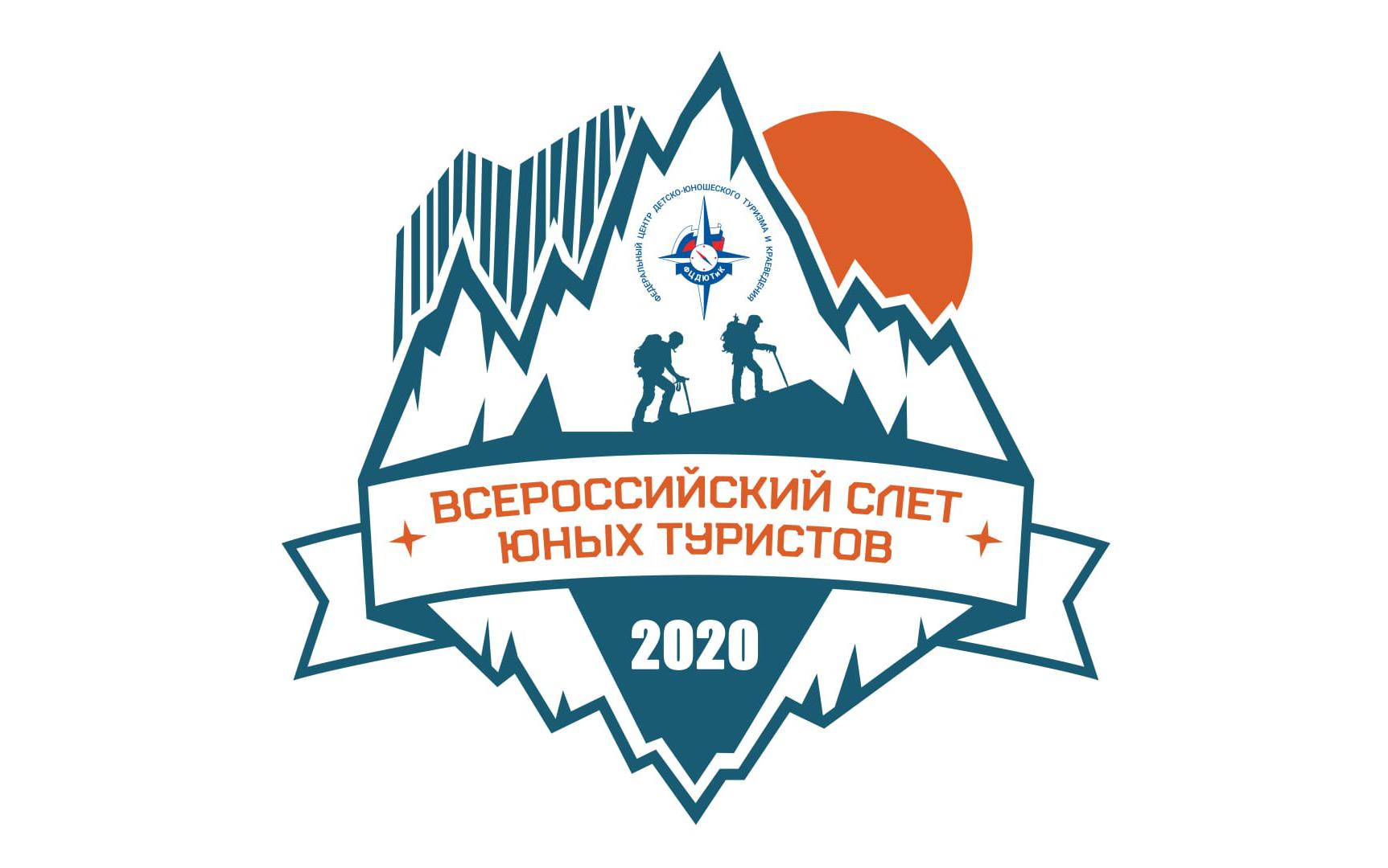 III Всероссийский слет юных туристов