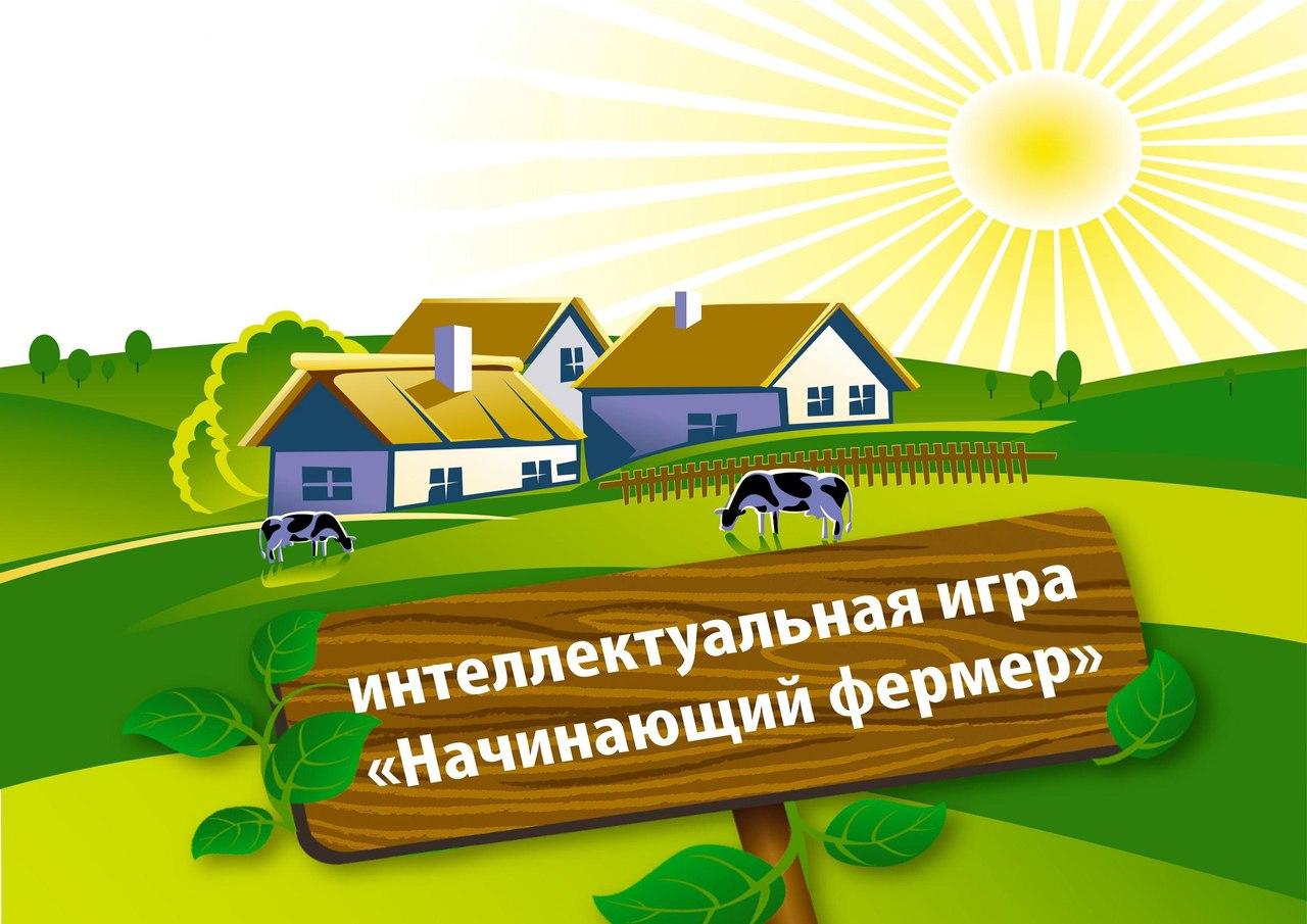 Итоги регионального этапа всероссийского конкурса бизнес-проектов «Начинающий фермер» 2020!