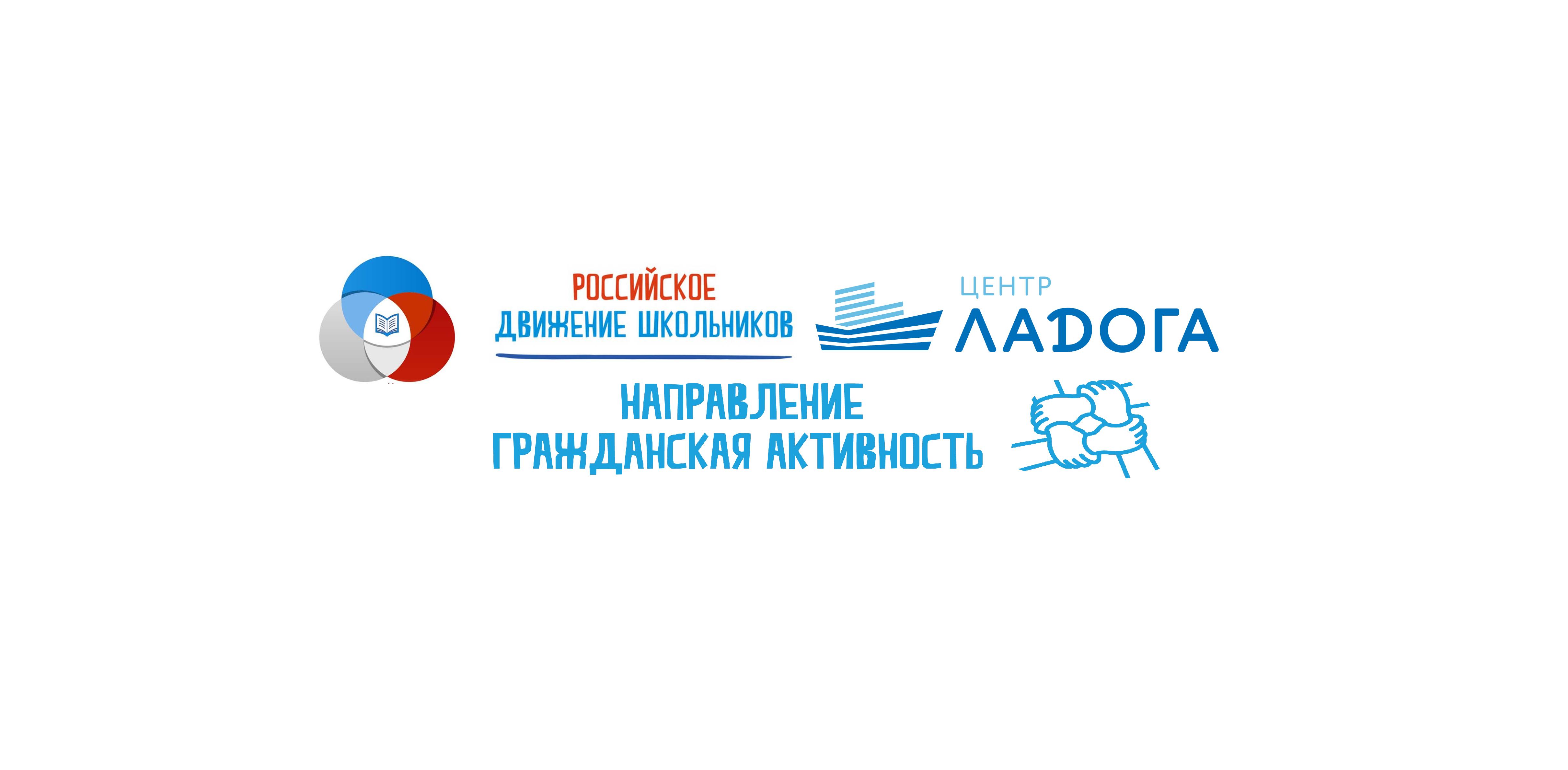 Слёт активистов РДШ Ленинградской области по направлению «Гражданская активность»