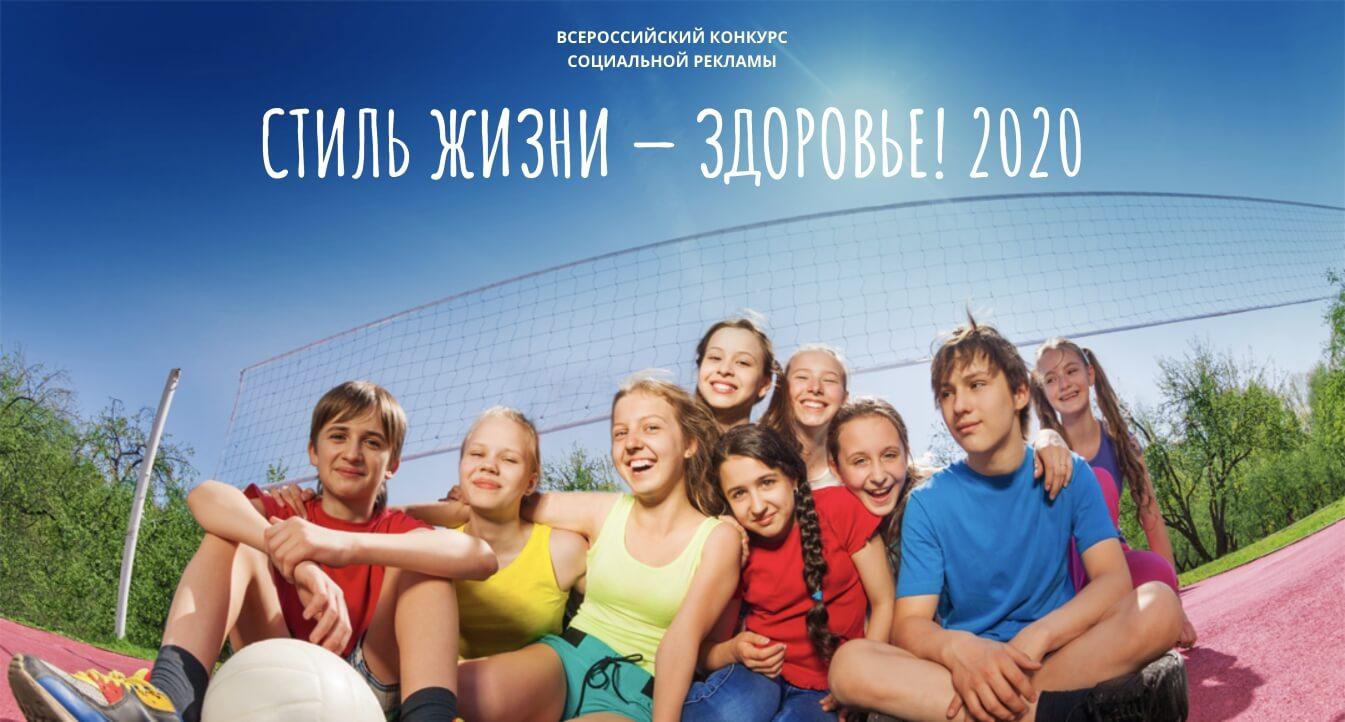 Региональный этап Всероссийского Конкурса социальной рекламы в области формирования культуры здорового и безопасного образа жизни  обучающихся «Стиль жизни — здоровье! 2020»