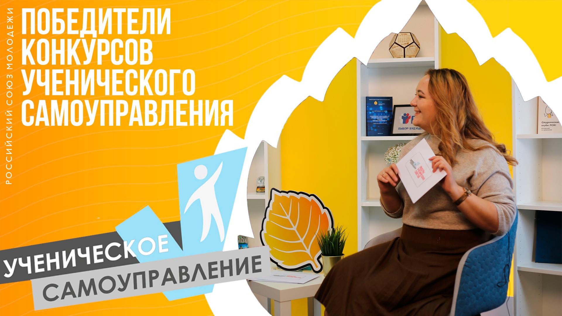 Обучающиеся Ленинградской области в десятке лучших в России по ученическому самоуправлению!