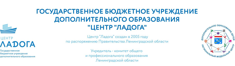 """ГБУ ДО """"Центр """"Ладога"""""""