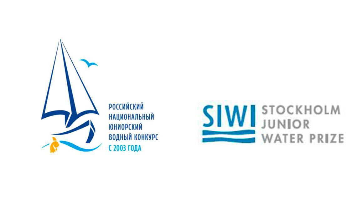 Региональный этап Российский  национальный юниорский водный конкурс – 2021