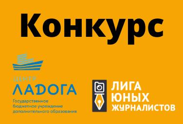 Анонс Областного конкурса «Юный журналист» в 2021 году.