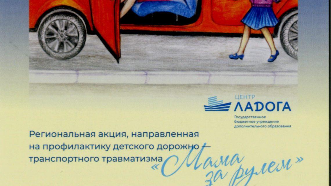 Акция по безопасности дорожного движения «Мама за рулем».