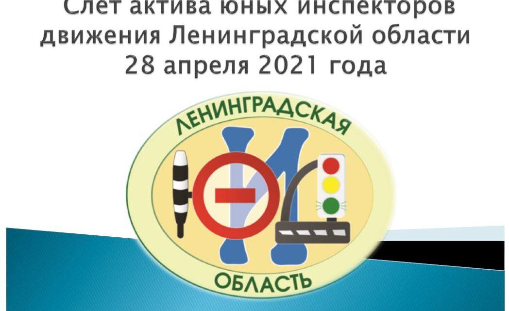 Мероприятие «Слет актива юных инспекторов движения Ленинградской области»
