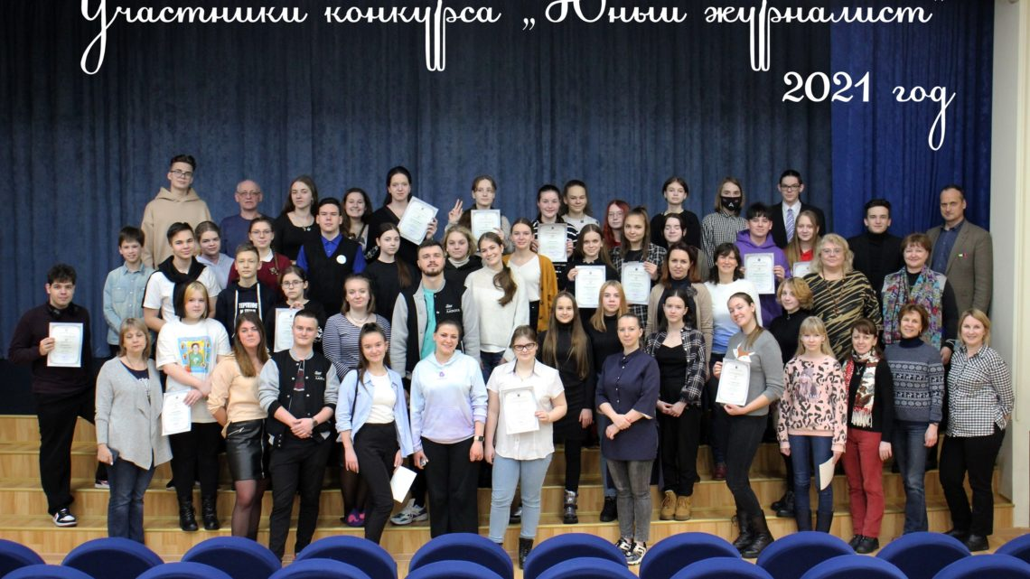 Итоги областного конкурса «Юный журналист» в 2021 году