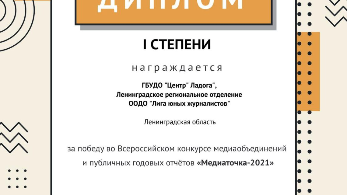 Итоги Всероссийского конкурса медиаобъединений «Медиаточка-2021»