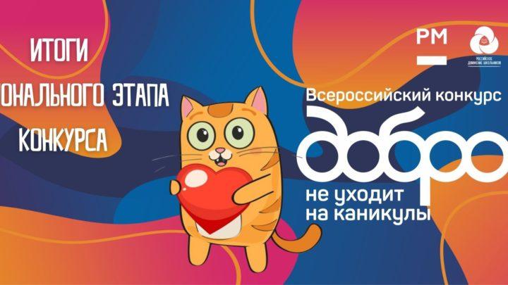 Региональный этап Всероссийского конкурса «Добро не уходит на каникулы»