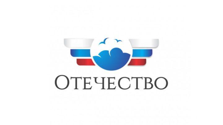 Итоги Всероссийского конкурса исследовательских краеведческих работ обучающихся «Отечество»