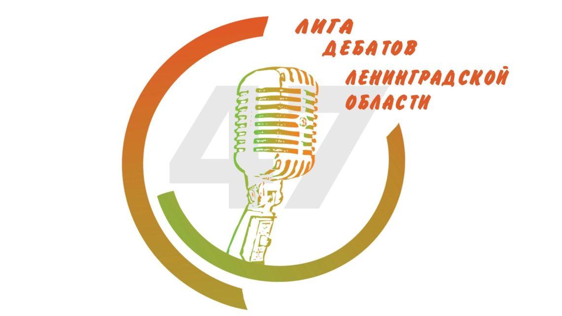 Всероссийский Форум по дебатам «Нерпа» 2021/22