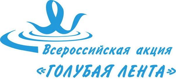 Всероссийский молодежный флешмоб «Голубая лента»